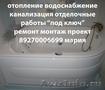 Водопровод Отопление Канализация ТК Ремонт Монтаж Проект Самара