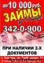 Деньги за 15 минут!, Объявление #73781