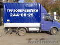 ГАЗЕЛЬ-грузовой извоз по Самаре и РФ.2440025.