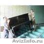 Перевозка ПИАНИНО. Большой опыт в перевозке Пианино. 267-13-07