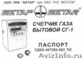 Счетчик газа бытовой БЕТАР СГ-1