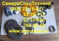 Запчасти для коробки раздаточной БМ-202А.02.02.000, Объявление #492973