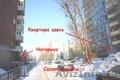 Срочно продам квартиру на Зои Космодемьянской 17.