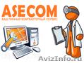 Asecom-Компьютерный сервис. Выезд