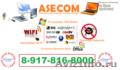ASECOM Ваш личный компьютерный сервис! Все районы.