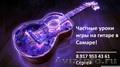Уроки игры на Гитаре в Самаре
