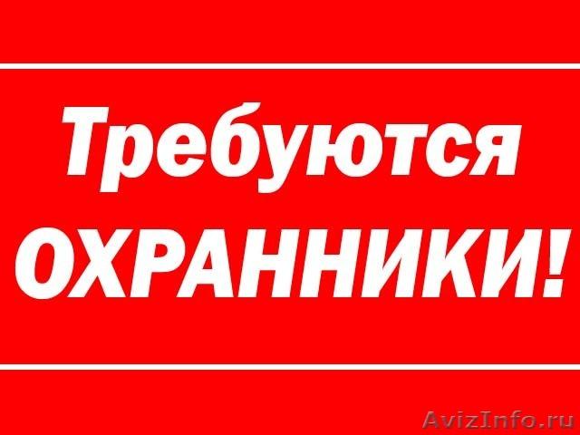 Работа охранником в Москве вахта 77 1414 охранник