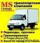 MS - транспортная компания