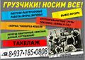 Грузчики 8-937-185-08-08