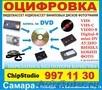 Оцифровка Фото и Видео. Запись видеокассет VHS и mini DV на DVD ДИСКИ