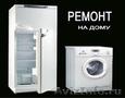 Ремонт  холодильников, Объявление #712631