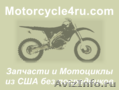 Запчасти для мотоциклов из США Самара