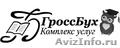 ГроссБух - бухгалтерское сопровождение и налоговые консультации фирм и ИП.