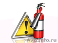 Пожарная  Безопасность Альфа, Объявление #973132