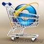 Продам интернет- магазины
