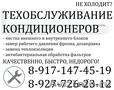 Cepвиcнoe oбcлуживaниe cплит-cиcтeм, Объявление #1112565