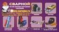 Сварной магазин склад сварочных материалов и оборудования