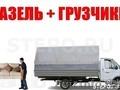 Актуальные Грузчики 24/7