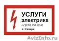 Вызов электрика, Аварийный электрик, Электрик на дом, Электромонтаж , Объявление #1370786