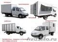 Переделка  цельнометаллических Газелей ГАЗ 2705  автолайнов ГАЗ 3221 автобусов  - Изображение #2, Объявление #664201
