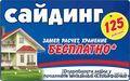 Сайдинг в Самаре от 125 рублей за 1 шт!