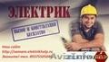 Электромонтажные работы в Самаре, Электрик Самара, Объявление #1514240