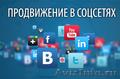 Продвижение ваших товаров,  или услуг в социальных сетях