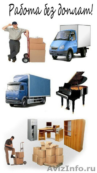 Переезды.Опытные грузчики.Разборка сборка мебели., Объявление #1541290