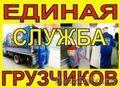 Грузчики Самары! 8-917-158-58-80.