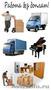 Переезды.Опытные грузчики.Разборка сборка мебели. - Изображение #1, Объявление #1541290