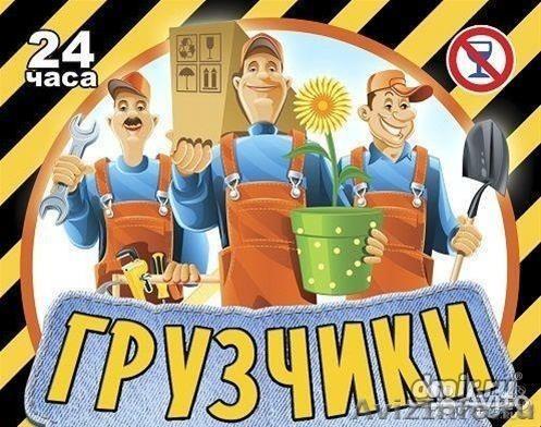 Вывоз мусора,Переезды, Грузчики, 147 Круглосуточно, Объявление #1557864