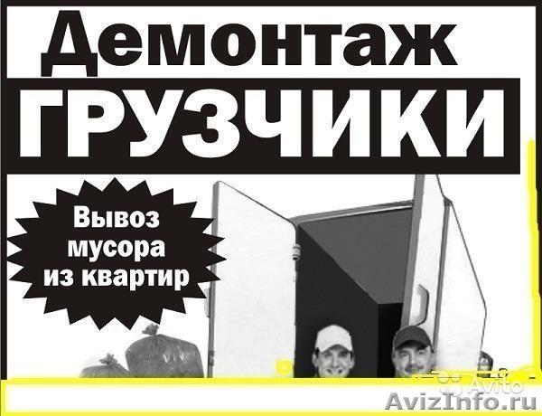 Переезды, грузо-ки, грузчики, газель Вывоз быт. хл, Объявление #1556899