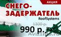 Снегозадержатели «RoofSystems» в Самаре за 990 руб./шт!