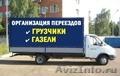 грузоперевозки по Самаре, и всей России, Грузчики !!!, Объявление #1621311
